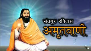 Santguru Ravidas Amritwani Rakesh Kala Hindi Guru Ravidas Bhajan Sonotek