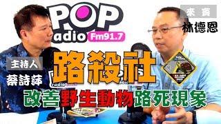 2019-05-23《POP大國民》蔡詩萍 專訪 路殺社社長、特有生物研究保育中心助理研究員 林德恩