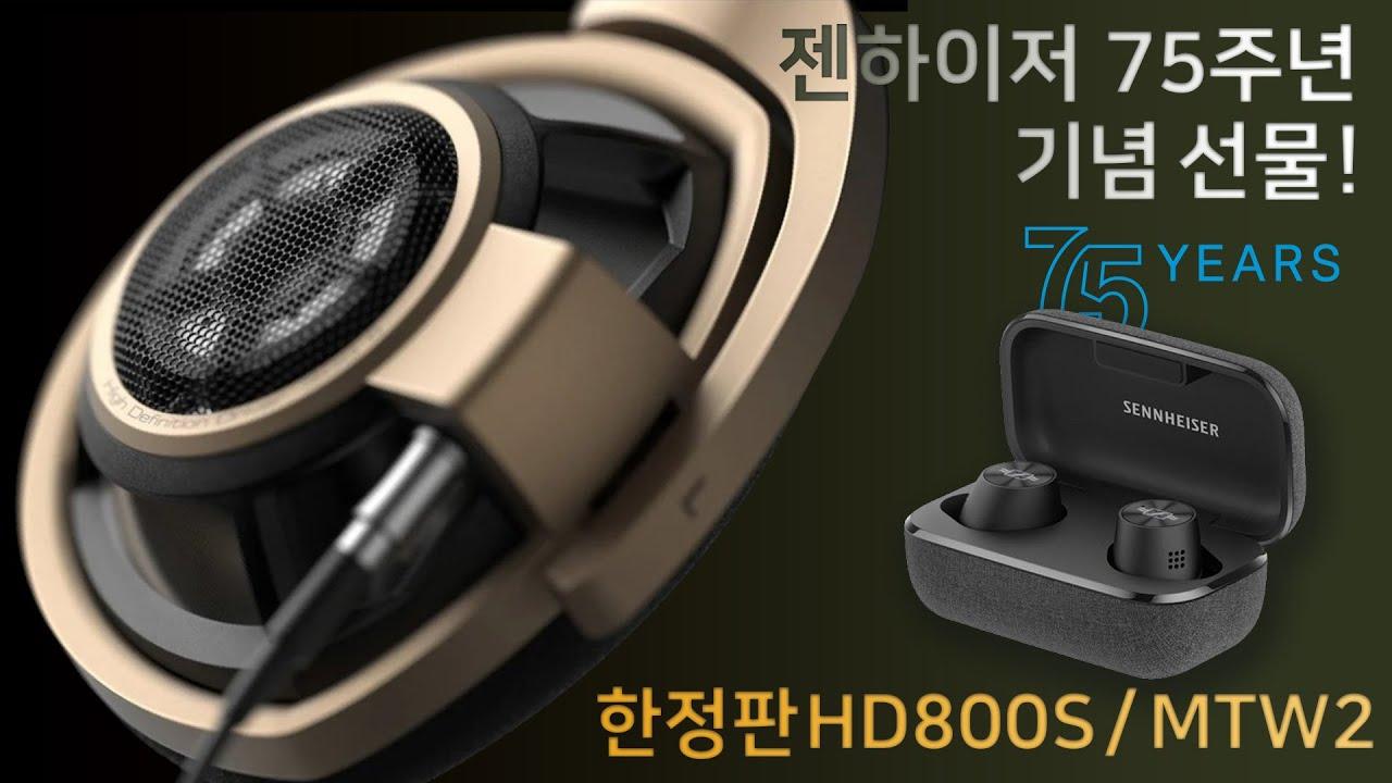 젠하이저 75주년 기념 선물! 한정판 HD800S / MTW2