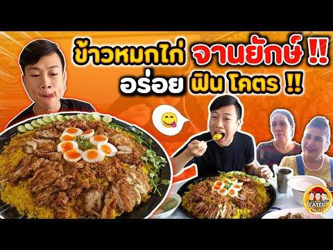 """พากิน""""ข้าวหมกไก่ จานยักษ์""""!! ไก่ทอดจัดเต็ม กินกับน้ำจิ้ม อร่อยฟินจับใจ!!55555+  EATER CNX  Ep.120"""