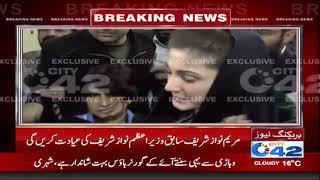 Maryam Nawaz Reaches Hospital To Meet Nawaz Sharif