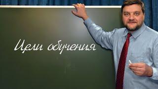 PT202 Rus 41. Теории развития в педагогической психологии. Цели обучения.