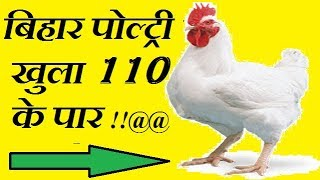 बिहार में  मुर्गा 110 के पार | high boirler rate in  bihar today | check your rate here