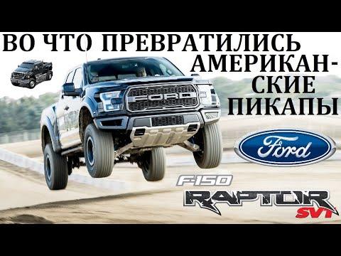 Ford F-150 Raptor. SuperDuty/ ВО ЧТО СО ВРЕМЕНЕМ ПРЕВРАТИЛИСЬ АМЕРИКАНСКИЕ ПИКАПЫ.