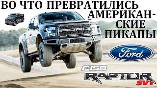 видео: Ford F-150 Raptor. SuperDuty/ ВО ЧТО СО ВРЕМЕНЕМ ПРЕВРАТИЛИСЬ АМЕРИКАНСКИЕ ПИКАПЫ.