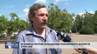 Новости Псков 18.06.2018 # Псковичи против повышения пенсионного возраста в России