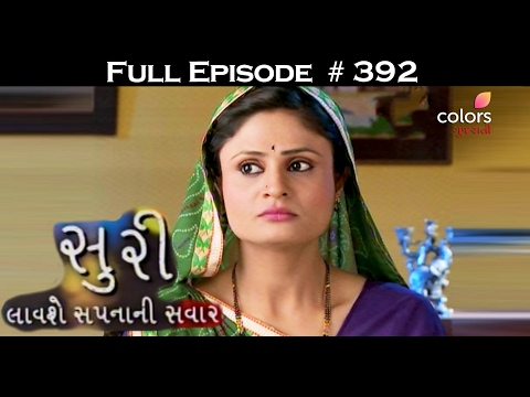 Suri - 20th February 2017 - સુરી - Full Episode