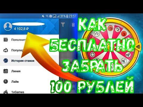 КАК БЕСПЛАТНО ЗАБРАТЬ 100 РУБЛЕЙ С 1xBet!! || ЛУЧШИЙ ЛАЙФХАК!