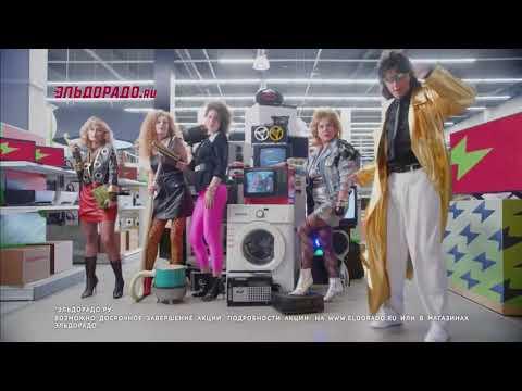 Реклама Эльдорадо — Американ Бой