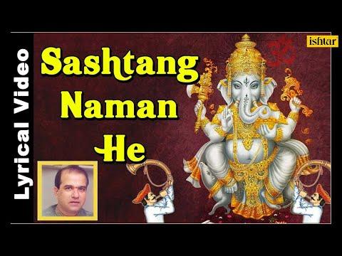 Sashtang Naman He - Full Lyrical Video | Singer - Suresh Wadkar |