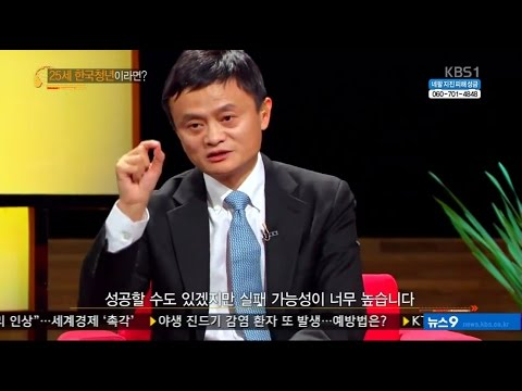 Jack Ma speech in South Korea: stop complaining, you can find opportunities