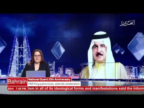 البحرين : Bahrain English News Bulletins 29-01-2017