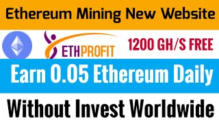 Ethereum Mining New Website Without Investment | Cloud Mining Ethereum Site