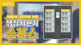 SHOWPOS  쇼포스 신선식품 자판기 #1