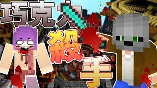 「Minecraft」 超強職業殺手!! 巧克力是瘋狂殺人魔嗎? Moco怕怕「當個創世神」