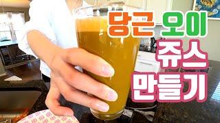 당근  오이  쥬스 만들기 / 야채쥬스 / 유기농야채 …