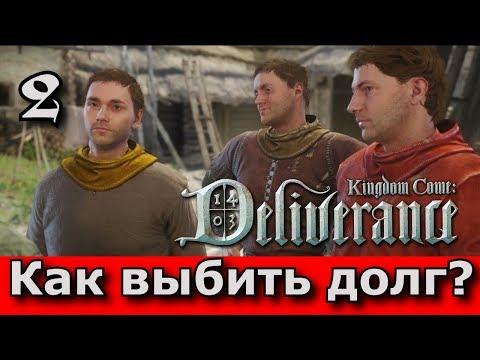 Kingdom Come: Deliverance. Прохождение. Часть 2. Выбиваем долг  и учимся добывать деньги.