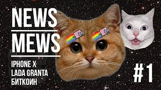 News Mews #1. Биткоин, Iphone X и Lada Granta
