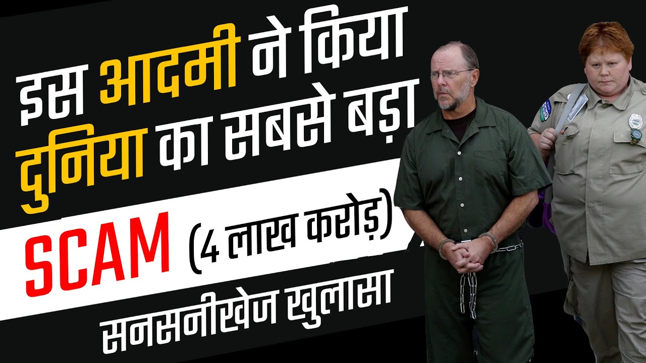 The Biggest Fraud Explained   Enron Scandal in Hindi