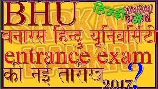 bhu entrance exam ki new date april aur may ki kaun si date detail hindi