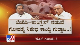 'ಗೋ' ಗಲಾಟೆ War of words between BJP & Congress leader over anti-cow slaughter bill