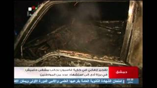 Raw: Aftermath of Syria Car Bomb Attack