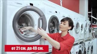 Как выбрать стиральную машину? Купить стиральную машину.(Какую стиральную машину выбрать? Как разобраться в большом их разнообразии? В этом видео вам помогут консул..., 2013-10-01T04:53:59.000Z)