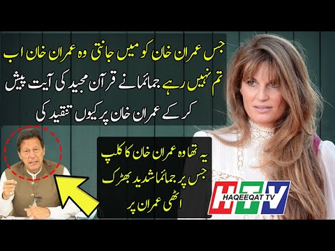 Haqeeqat TV: A Very Unhappy Moment For Imran Khan From Jemima Goldsmith