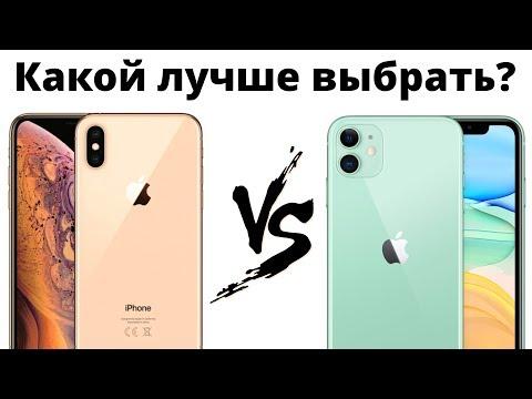 iPhone Xs vs iPhone 11 — какой лучше купить и НЕ ЖАЛЕТЬ?