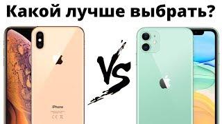 Download iPhone Xs vs iPhone 11 — какой лучше купить и НЕ ЖАЛЕТЬ? Mp3 and Videos