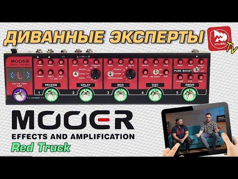 MOOER Red Truck Мультиэффект и мини-педалборд с самыми нужными педалями