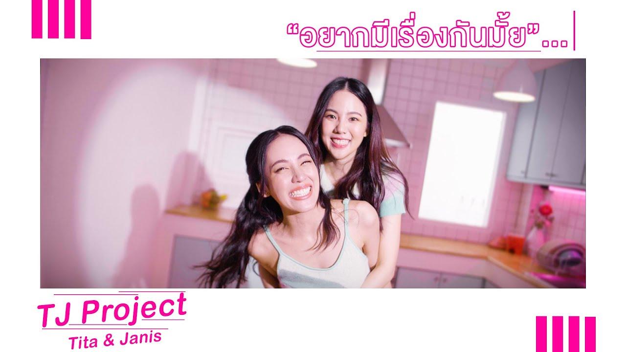 【MV Full】อยากมีเรื่องกันมั้ย - TJ Project (Tita & Janis)