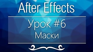 Adobe After Effects, Урок #6 - Маски