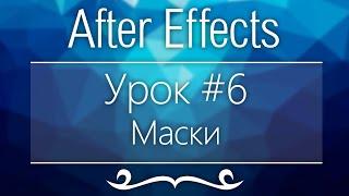 Adobe After Effects, Урок #6 - Маски