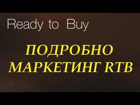 Ready To Buy Торговая площадка нового поколения Маркетинг партнеров торговой платформы RTB