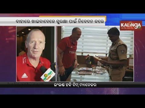England's Mens Hockey Team Manager meets Commissioner Satyajit Mohanty | Kalinga TV