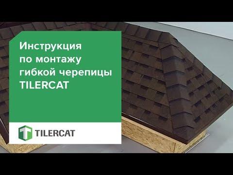 видео: Инструкция по монтажу гибкой черепицы tilercat