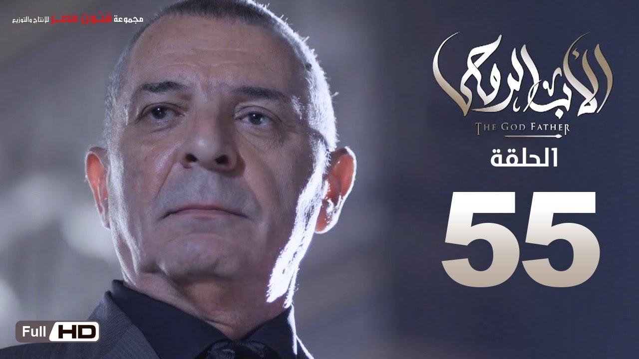 مسلسل الأب الروحي HD الحلقة 55