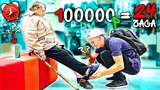 Что Купит Бабушка На 100000 Рублей За 24 Часа