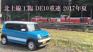 北上線工臨 DE10重連 和賀仙人駅発車風景