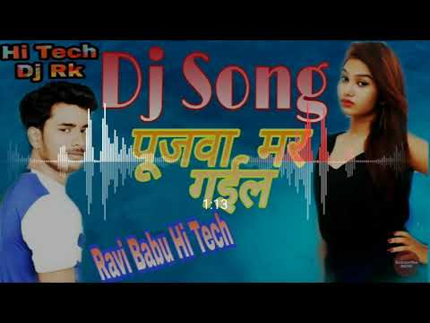 Pujawa Mar Gail Hit Bhojpuri Hard Bass Dj Song Dj Ravi Babu Hi Tech 9838175842 Exported 0