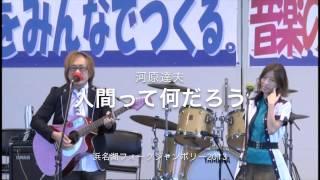 2013年9月28日(土)、29日(日)、浜名湖ガーデンパークで開催された「...