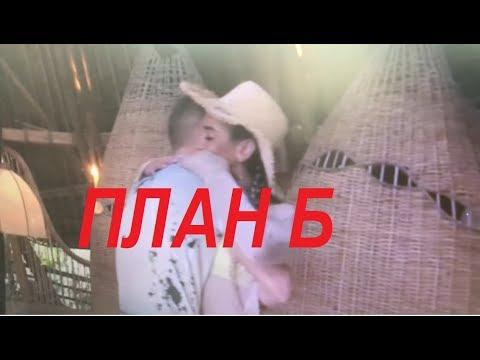 Роман Гриценко в новом шоу «План Б» снова поборется за сердце Бузовой