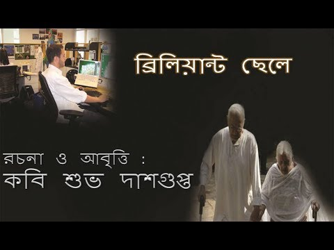 Bangla Kobita Abritti | ব্রিলিয়ান্ট ছেলে - শুভ দাশগুপ্ত  | Bengali Recitation by Subho Dasgupta