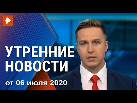 Утренние новости РЕН ТВ с Ильей Корякиным. Выпуск от 06.07.2020