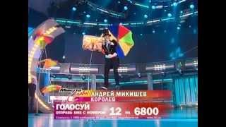 Минута Славы 1 / S1E5N12 / Микишев (2007) HD