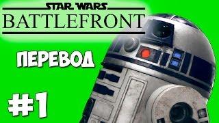 Star Wars Battlefront Смешные моменты (перевод) #1