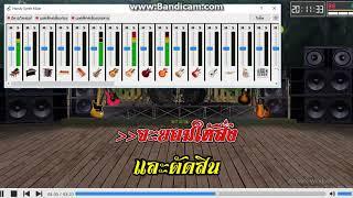 ใจนักเลง คาราโอเกะ ทดสอบ โปรแกรม Handy Karaoke