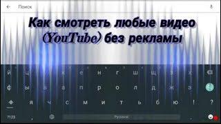 Видео без рекламы на YouTube (Android)