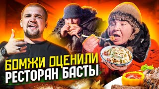 Купил ВСЕ МЕНЮ Ресторана БАСТЫ Frank by Баста и НАКОРМИЛ БЕЗДОМНЫХ